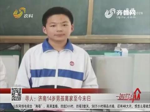 寻人:济南14岁男孩离家至今未归