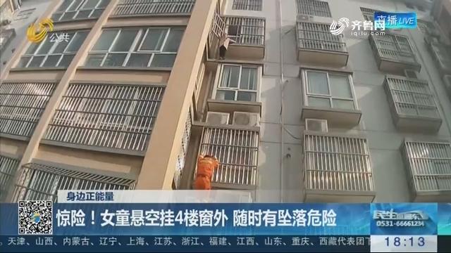 【身边正能量】临沂:惊险!女童悬空挂4楼窗外 随时有坠落危险
