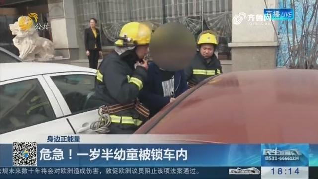 【身边正能量】蓬莱:危急!一岁半幼童被锁车内