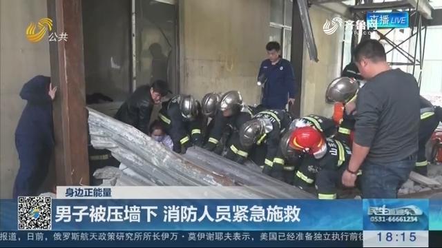 【身边正能量】威海:男子被压墙下 消防人员紧急施救