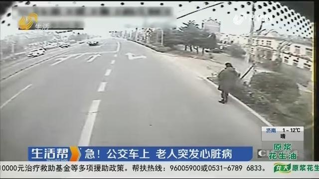 青岛:急!公交车上 老人突发心脏病