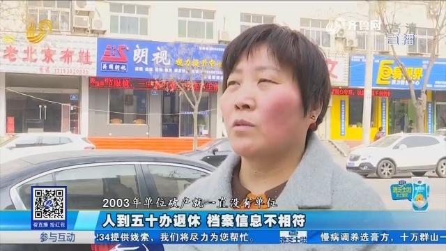 济南:人到五十办退休 档案信息不相符