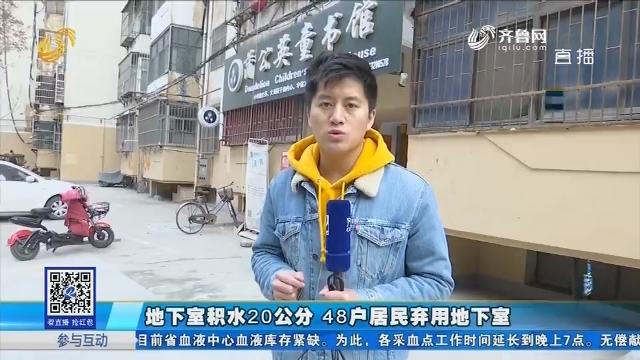枣庄:地下室积水20公分 48户居民弃用地下室