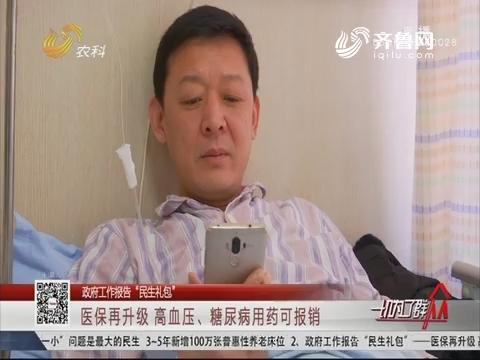 """【政府工作报告""""民生礼包""""】医保再升级 高血压、糖尿病用药可报销"""