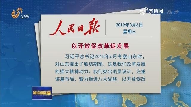 人民日报发表刘家义署名文章:以开放促改革促发展