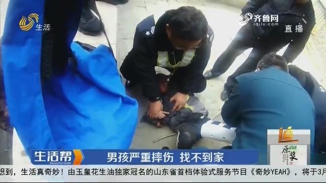 潍坊:男孩严重摔伤 找不到家