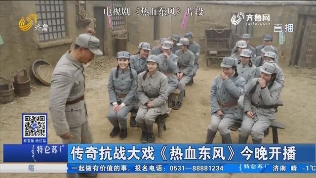 【好戏在背面】传奇抗战大戏《热血西风》3月6日晚开播