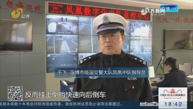 淄博:司机逃避检查疯狂倒车撞上隔离带