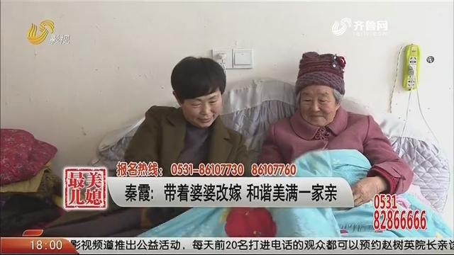 秦霞:带着婆婆再醮 调和完满一家亲