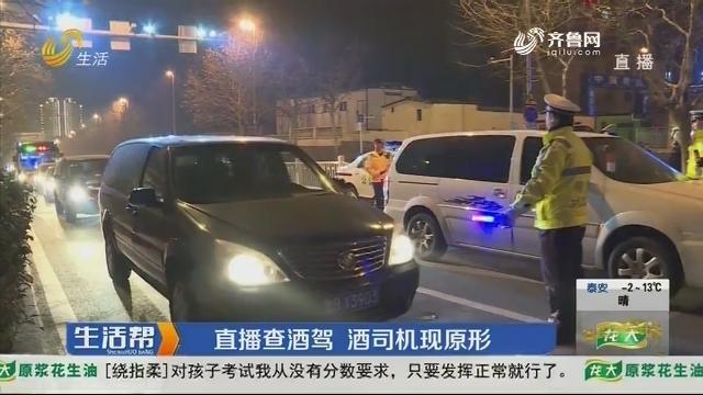 青岛:直播查酒驾 酒司机现原形