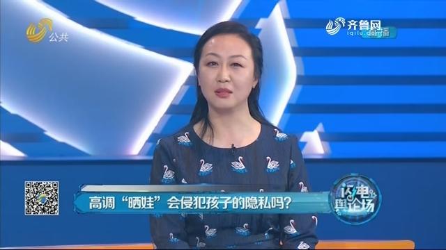 """2019年03月06日《闪电言论场》:高调""""晒娃""""会侵占孩子的隐私吗?"""
