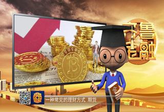 【齐鲁金融】金融小博士 - 期货《齐鲁金融》20190306播出