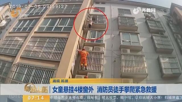 【闪电新闻排行榜】女童悬挂4楼窗外 消防员徒手攀爬紧急救援