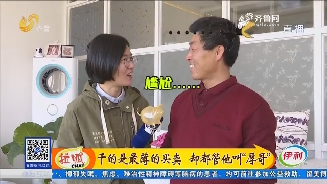 """【文化故事之山东姓氏】干的是最薄的买卖 却都管他叫""""厚哥"""""""