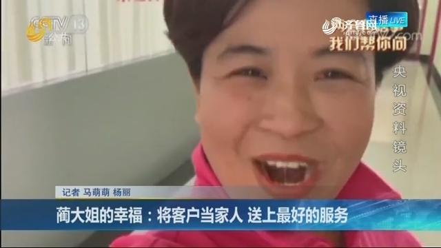 """济南""""阳光大姐""""自拍晒涨工资 登上央视两会特别报道"""