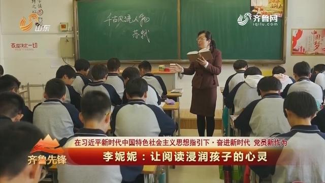 20190307《齐鲁前锋》:在习近平新期间中国特征社会主义头脑指引下·奋进新期间 党员新作为 李妮妮——让阅读浸润孩子的心灵