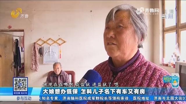 济南:大娘想办低保 怎料儿子名下有车又有房