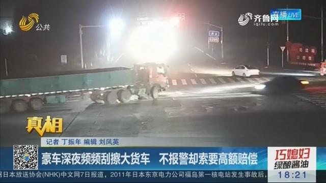 【真相】临沂:豪车深夜频频刮擦大货车 不报警却索要高额赔偿