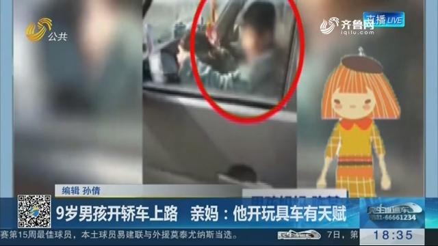 9岁男孩开轿车上路 亲妈:他开玩具车有天赋