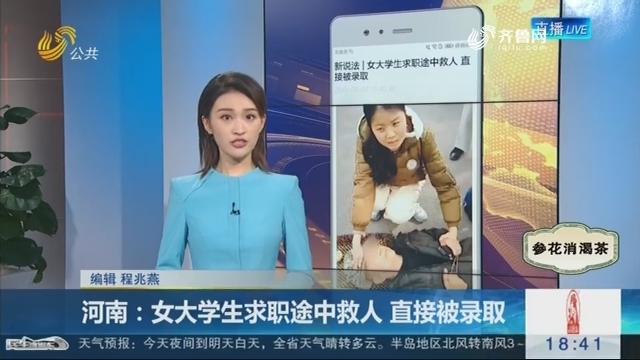 【新说法】河南:女大门生求职途中救人 间接被登科