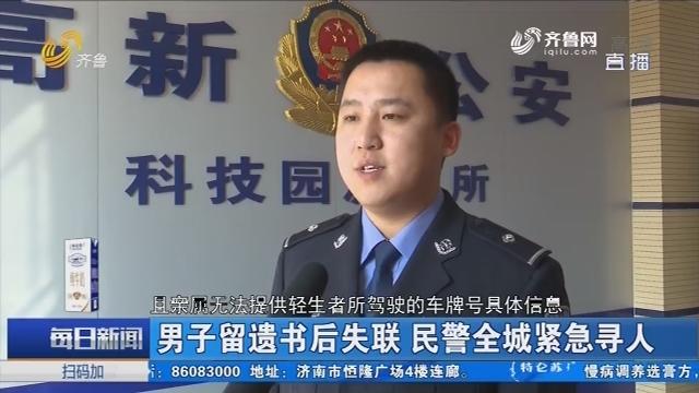 淄博:男子留遗书后失联 民警全城紧急寻人