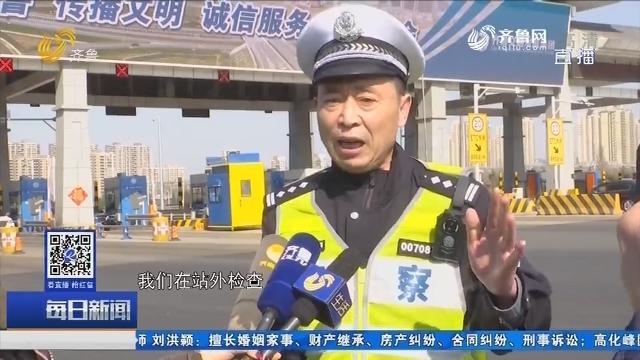 济南:咋做到的?9座面包车里塞了25人
