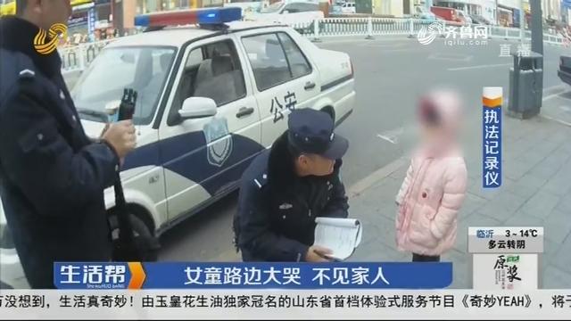 潍坊:女童路边大哭 不见家人