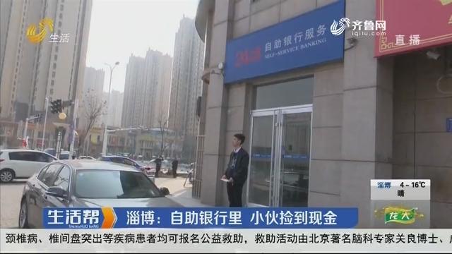 淄博:自助银行里 小伙捡到现金