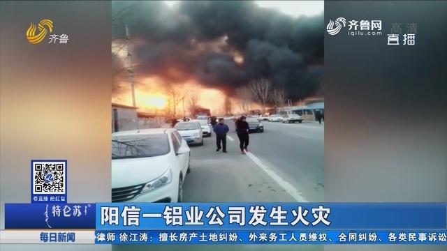 阳信一铝业公司发生火灾