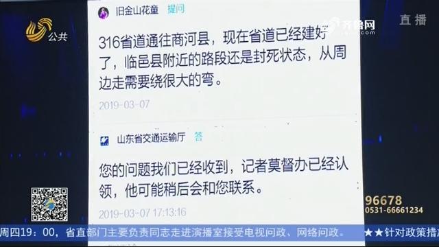 【问政山东】网友询问省道建设问题 交通运输厅厅长:加快建设