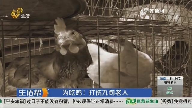 临沂:为吃鸡!打伤九旬老人