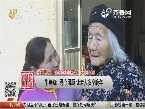 牛美勤:悉心照顾 让老人安享晚年