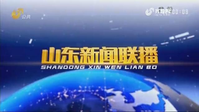 2019年03月07日山东新闻联播完整版