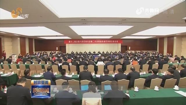 山東代表團召開第三次全體會議 認真學習貫徹習近平總書記在內蒙古代表團重要講話精神