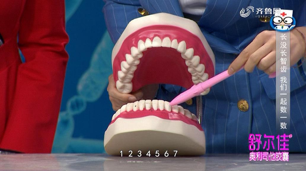 """""""大夫,怎样才气晓得本身长没长智齿?"""""""