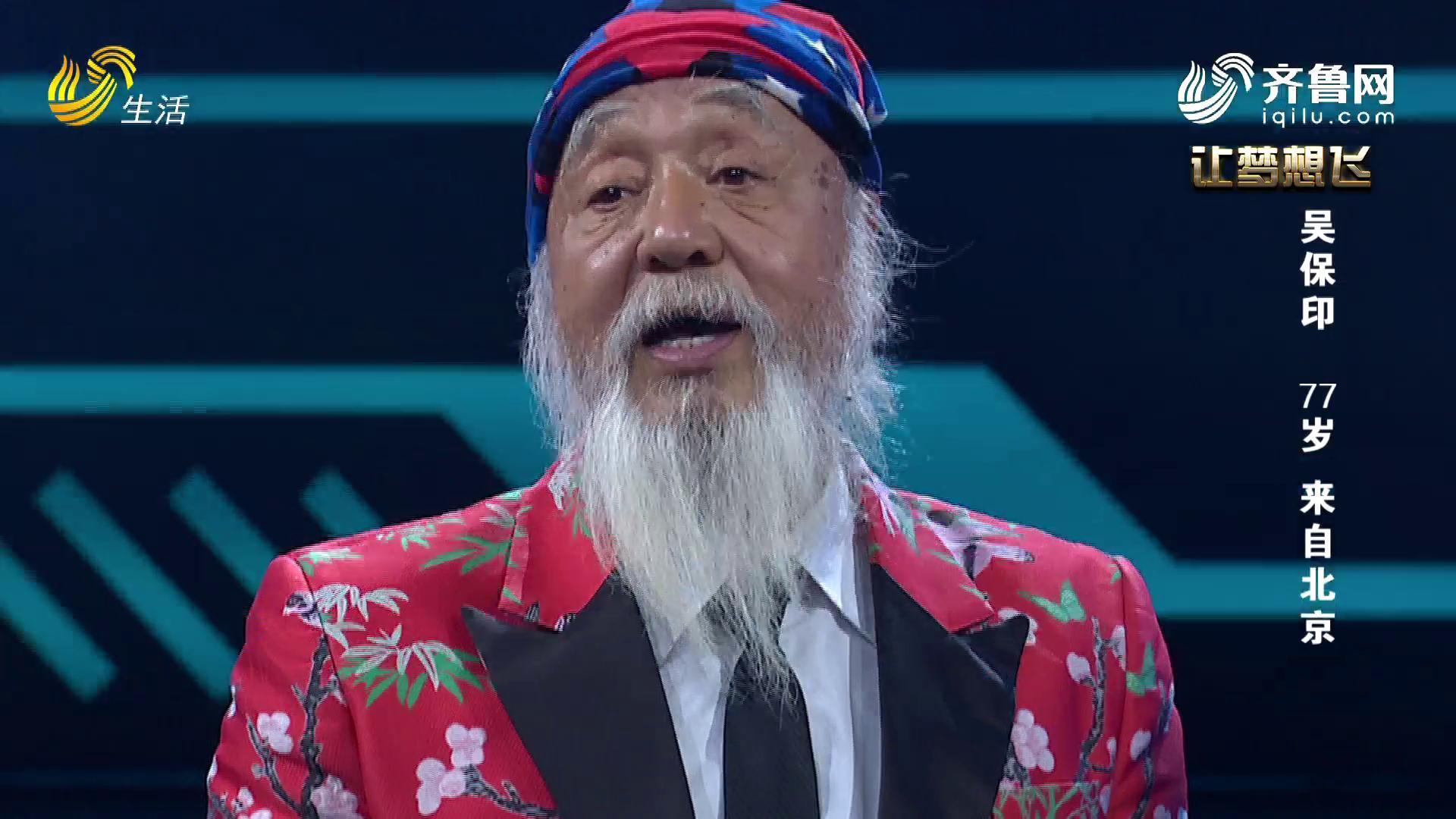 吴保印:70岁走上国际红毯 天坛吴大爷再造传奇
