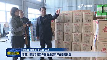 枣庄:整治与规范并重 促进饮料产业提档升级