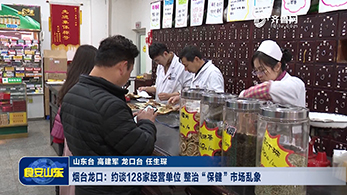 """烟台龙口:约谈128家经营单位 整治""""保健""""市场乱象"""