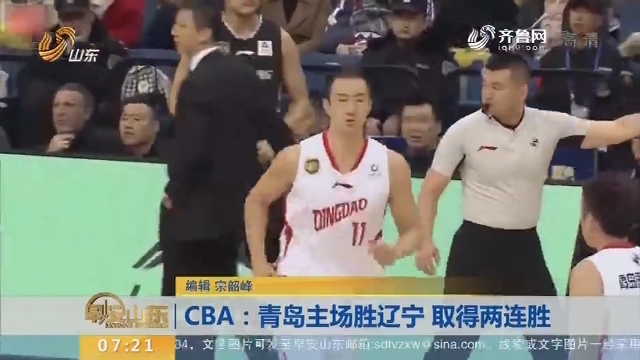 CBA:青岛主场胜辽宁 取得两连胜
