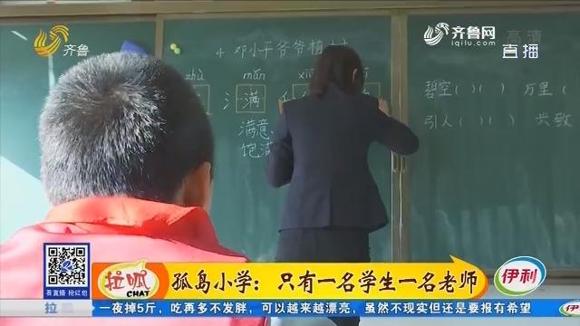 青岛:孤岛小学 只有一名学生一名老师