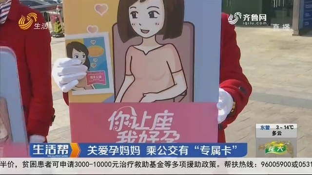 """青岛:关爱孕妈妈 乘公交有""""专属卡"""""""