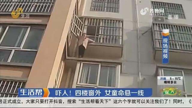 临沂:吓人!四楼窗外 女童命悬一线
