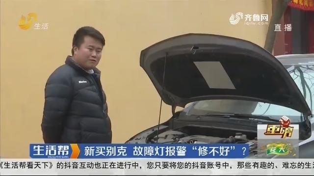 """【重磅】青州:新买别克 妨碍灯报警""""修欠好""""?"""