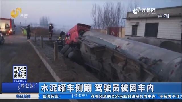 济南:水泥罐车侧翻 驾驶员被困车内