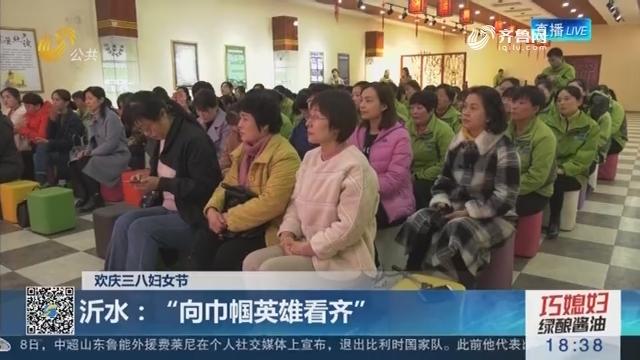 【欢庆三八妇女节】济南:全运冠军陪你运动过节