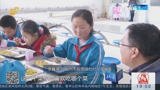 胶州3万农村娃吃上爱心午餐