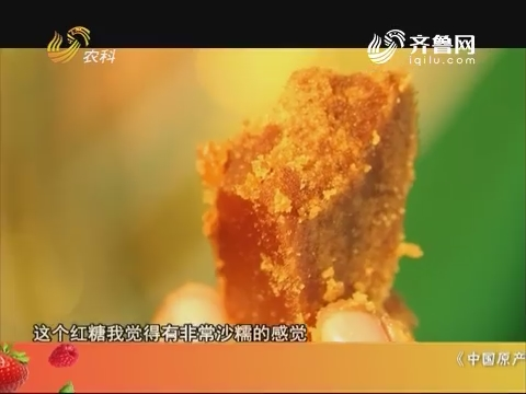 20190308《中国原产递》:手工红糖