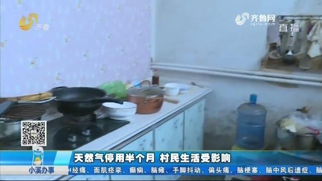 郓城:自然气停用半个月 村民生存受影响