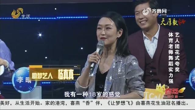 20190308《让梦想飞》:体育老师舞蹈实力强 艺人团花式夸奖