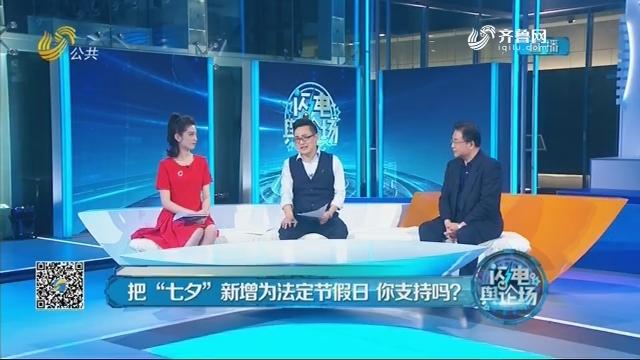 """2019年03月08日《闪电言论场》:把""""七夕""""新增为法定节沐日 你支持吗?"""